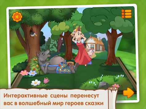 Волк и семеро козлят apk screenshot