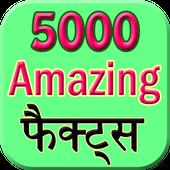 5000 amazing facts icon