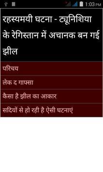 5000 amazing facts apk screenshot