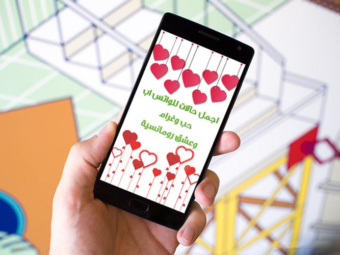 حالات واتس اب حب وغرام Apk 3 0 1 Download For Android Download