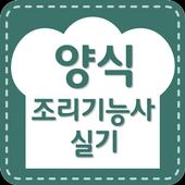 조리기능사 양식 실기, 필기 - 양동혁의 쉬운 양식과정 icon