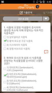 조리기능사 양식 실기, 필기 - 양동혁의 쉬운 양식과정 apk screenshot