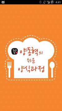 조리기능사 양식 실기, 필기 - 양동혁의 쉬운 양식과정 poster
