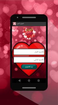 اختبار الحب 2017 apk screenshot