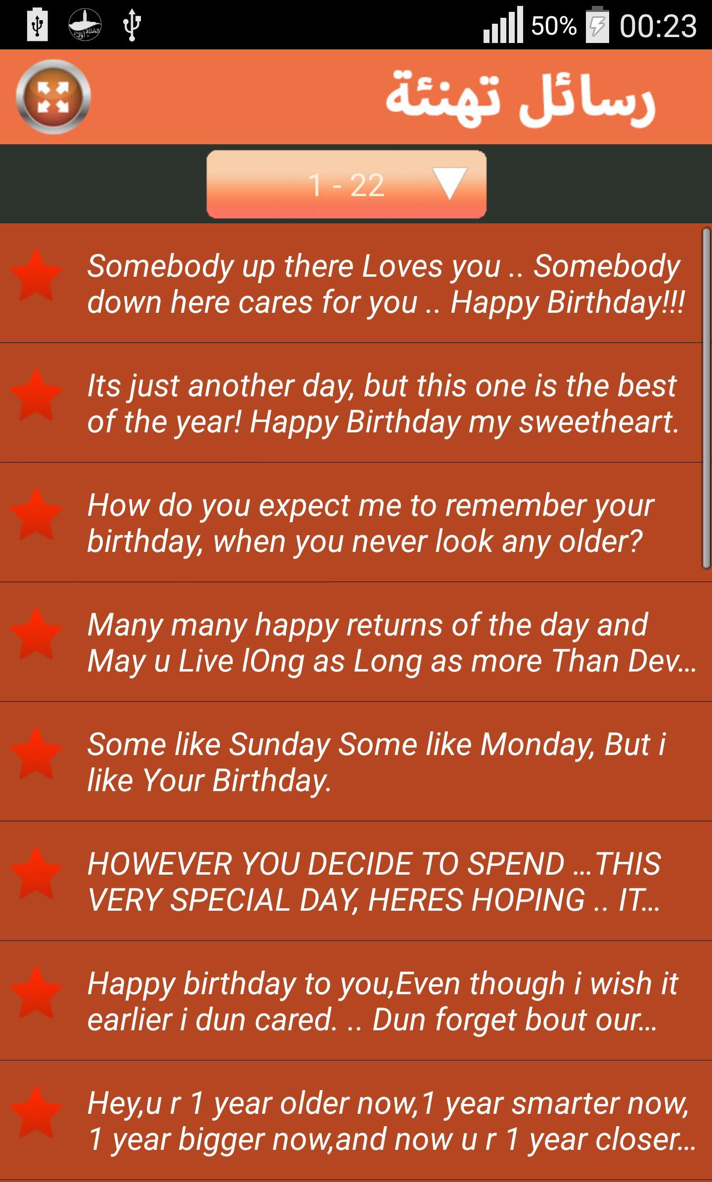 رسائل عيد ميلاد بالانجليزي For Android Apk Download