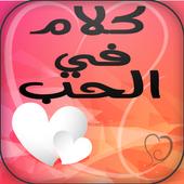 """كلام في الحب """"جديد"""" icon"""