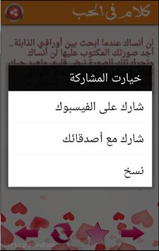 """كلام في الحب """"جديد"""" apk screenshot"""
