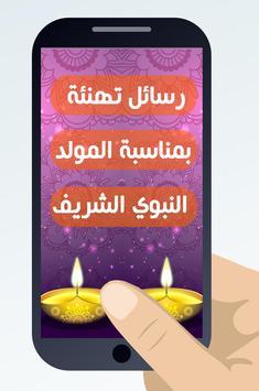 رسائل بمناسبة المولد النبوي poster