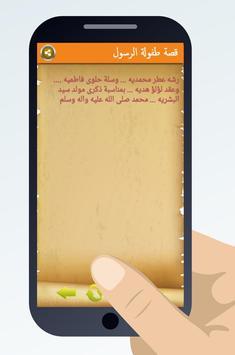 رسائل بمناسبة المولد النبوي screenshot 2
