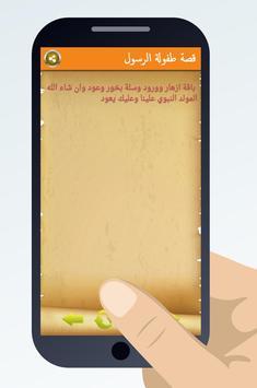 رسائل بمناسبة المولد النبوي screenshot 7