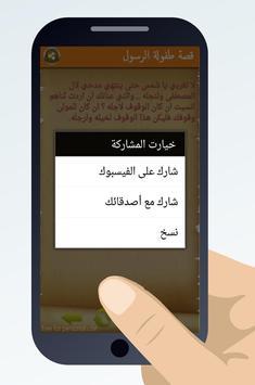 رسائل بمناسبة المولد النبوي screenshot 4