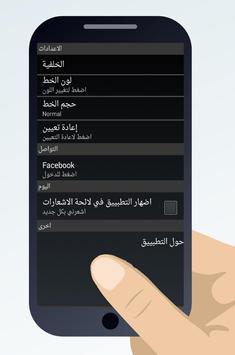 رسائل بمناسبة المولد النبوي screenshot 6
