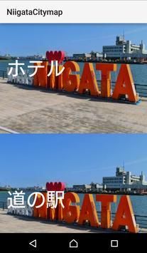 NiigataCityMap apk screenshot