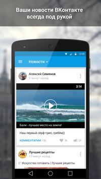ВКонтакте Amberfog постер