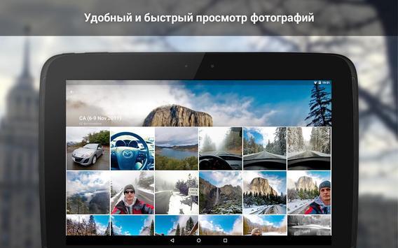 ВКонтакте Amberfog скриншот приложения