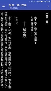 好讀之友 captura de pantalla 4