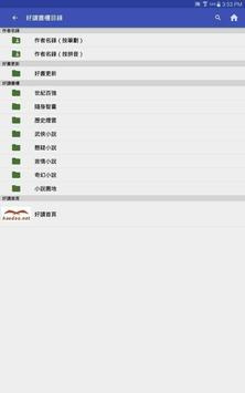 好讀之友 captura de pantalla 6