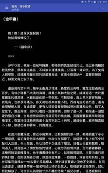好讀之友 captura de pantalla 9