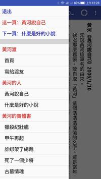 好讀之友 captura de pantalla 14