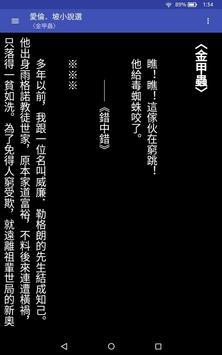 好讀之友 captura de pantalla 15
