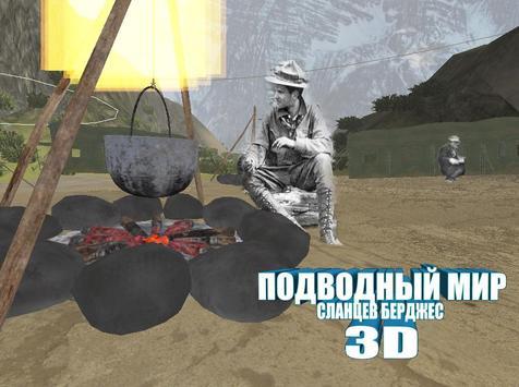 Подводный мир сланцев Бёрджес (Unreleased) screenshot 5