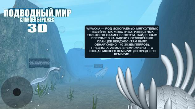 Подводный мир сланцев Бёрджес (Unreleased) screenshot 6