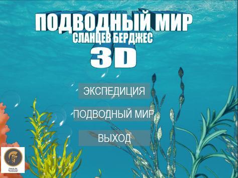 Подводный мир сланцев Бёрджес (Unreleased) poster