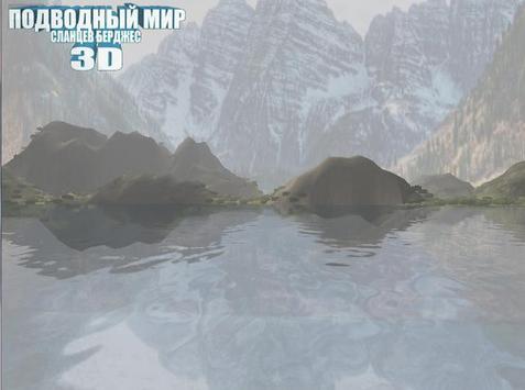 Подводный мир сланцев Бёрджес (Unreleased) screenshot 1