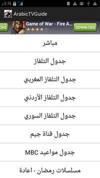 Arabic Tv Guide, poster
