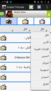 Arabic Tv Guide, screenshot 1