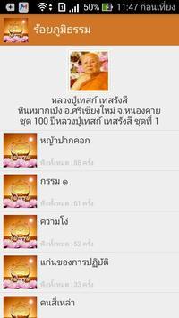 ร้อยภูมิธรรม เสียงธรรม ฟังธรรม apk screenshot
