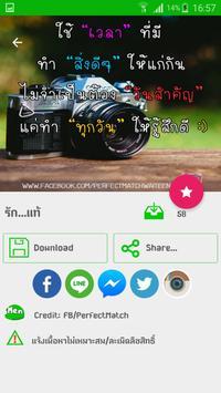 โซเชียลเม้น คอมเม้นเฟส ไลน์ apk screenshot