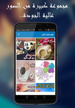 صور متحركة صباح و مساء الخير poster