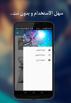 صور متحركة صباح و مساء الخير apk screenshot