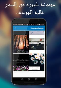 حكم في صور جديد apk screenshot