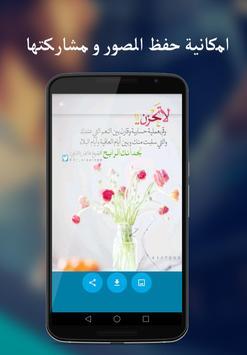 صور اسلاميه راقيه apk screenshot