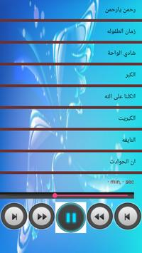 All Shailat & Songs Saleh Yami Without Internet poster