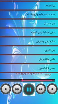 All Shailat & Songs Saleh Yami Without Internet screenshot 1