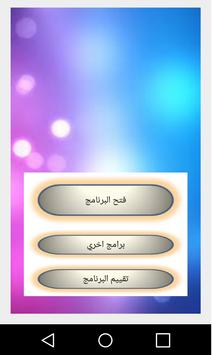 All Shailat & Songs Saleh Yami Without Internet screenshot 7