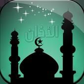 Athan ramadan اوقات الصلاة icon