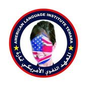American Language Inst. Temara icon