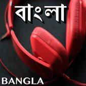 Bangla FM Radio icon