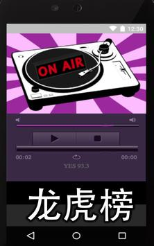 Radio For Yes Singapore 933 FM poster
