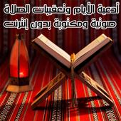 ادعية  الايام وتعقيبات الصلاة بدون انترنت icon