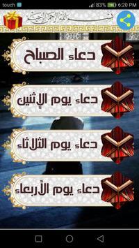 ادعية  الايام وتعقيبات الصلاة بدون انترنت screenshot 1