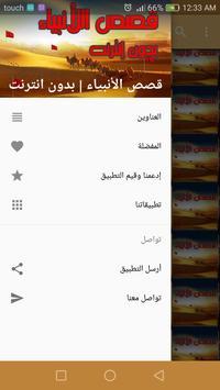 قصص الانبياء   بدون انترنت screenshot 14