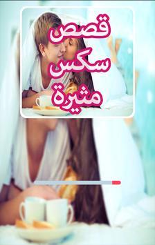 قصص نيك الطيز و الكس و بزاز فتيات ساخن apk screenshot