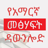 Amharic Book Download icon
