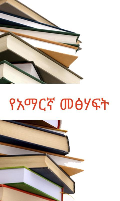 Amharic Book Download for Android - APK Download