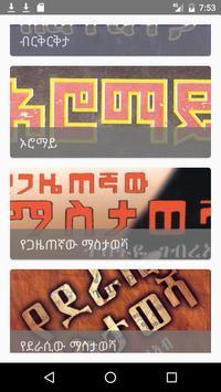 Amharic Book Download screenshot 1